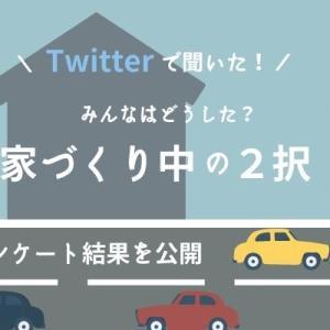Twitterで聞いた「家づくり中の2択」まとめていきます!【現在募集中】