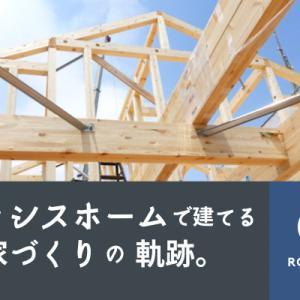 クラシスホームで建てる家づくりの軌跡。【まとめページ】