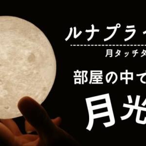 部屋の中で月光浴!「ルナプライマル」の月ライトが最高に癒し。