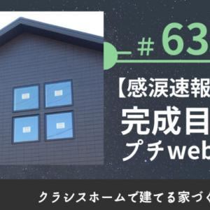 #63.【感涙速報】住設入りました!緊急プチ完成前web内覧会します!