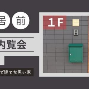 【入居前web内覧会】クラシスホームで建てた36坪の黒い家1F。