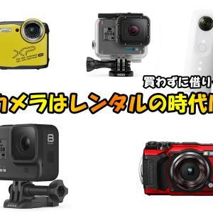 スキューバダイビングのカメラ(GoPro,TG-6)選びで迷ったらレンタルという選択肢もある!