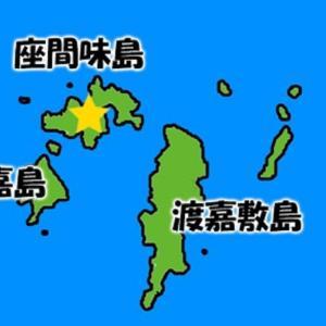 慶良間諸島【座間味島・阿嘉島・渡嘉敷島】比較してみた。