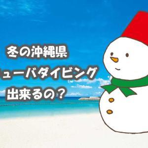 冬でも沖縄県でスキューバダイビングが出来る!?
