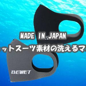 ウェットスーツ素材の洗えるマスク