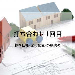 打合せ一回目「標準仕様と家の配置と外観決め」