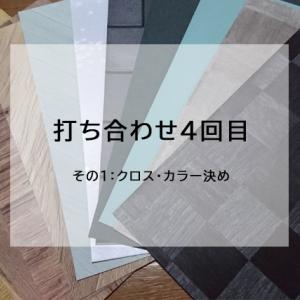 打合せ4回目「クロス・カラー決め」