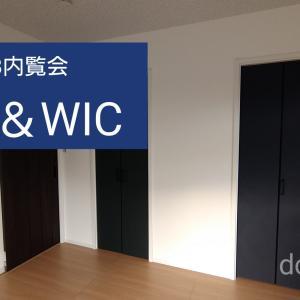 【WEB内覧会⑦】書斎&ウォークインクローゼット