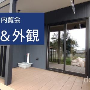 【WEB内覧会⑨】デッキ&外観