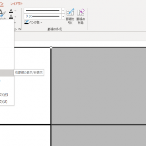 【PowerPoint】「テーブルデザイン」の「罫線」から罫線を削除