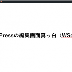 簡単でまず試したい:WordPressの編集画面真っ白問題の対処法