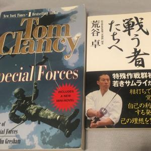 特殊作戦群を理解するためのヒント(出版物編)#1
