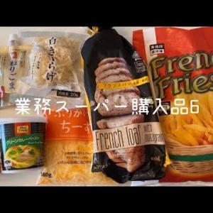 アラフォーおひとりさまが業務スーパー購入品を紹介6