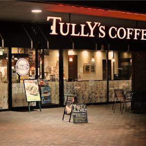 TuLLY's coffeeの新商品、金平糖きなこの黒蜜キャラメルラテ。アプリも解禁! やっと出たか、待ちわびたぞタリーズ!