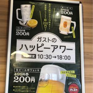 ガストのハッピーアワー、一杯200円! 朝から飲み放題⁉︎