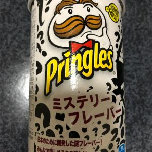 新発売プリングルスのミステリーフレーバー。日本のために開発した謎の味。いったい何味⁉︎ ネタバレ注意‼︎