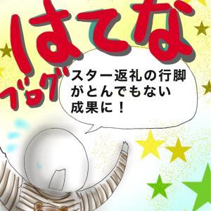 【はてなブログ】はてなスターの集客力。返礼の旅から帰ってきたら大変なことに!