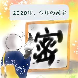 今年の漢字が発表された。一年を表す漢字は新型コロナ感染症関連!