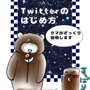 Twitterのはじめ方! 何をどうすればいいの? ツイート、リツイートの使い方。