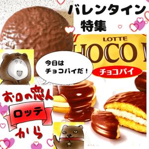 【バレンタイン】みんな大好きチョコパイ。お口の恋人ロッテは伊達じゃない。