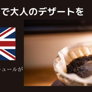 父の日のプレゼントに澤井珈琲のブルマンコーヒーリキュール。大人のデザートはいかが?