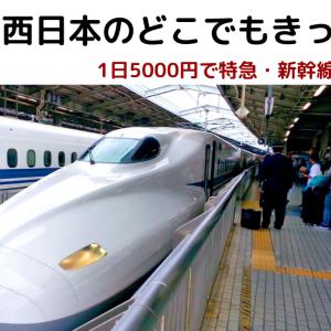 JR西日本が販売【新幹線・特急が乗り放題】どこでもきっぷで得とれ!
