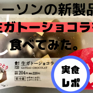 ローソンの生ガトーショコラ【食べてみた】写真と感想付き