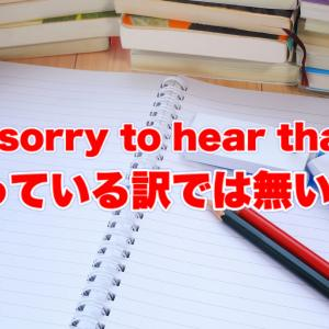 I'm sorry to hear that.は「ごめんなさい」ではない