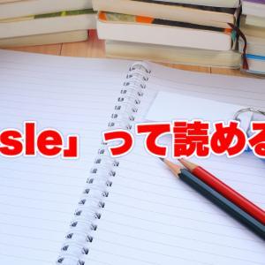 「aisle」って読める!?