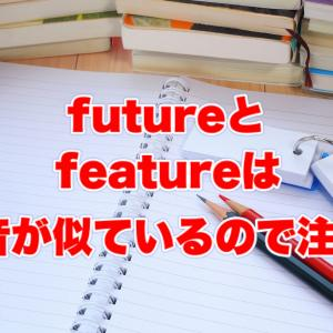 futuerとfeatureは発音が似ているので注意だ!