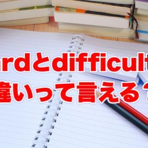 hardとdifficultの違いって言える?