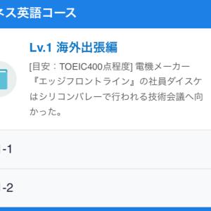 ビジネス英語コースLv.1完結!