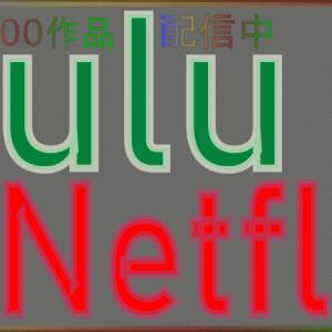 HuluとNetflix(ネットフリックス)比較、どっちがいい?