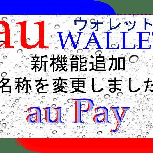 au WALLETが決済機能を追加、新名称「au PAY」へ