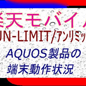 楽天モバイル【アンリミット】 デメリットとAQUOS製品動作状況