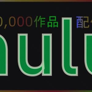 【Hulu/フールー】月額933円のおすすめ動画配信サービスを解説