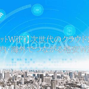 【ポケットWiFi】次世代のクラウドSIM、国内・外でつながる格安WiFi