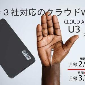 【WiFiポケット】クラウド型のNC wifiの特徴 ! おすすめできる人とできない人