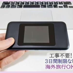 【Wi-Fiポケット】3日制限なしのポケットモバイル | 容量100㎇使い放題