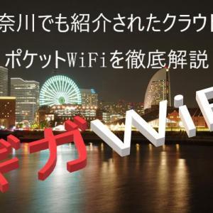 【ポケットWiFi】TV神奈川でおすすめされたギガWiFiを解説