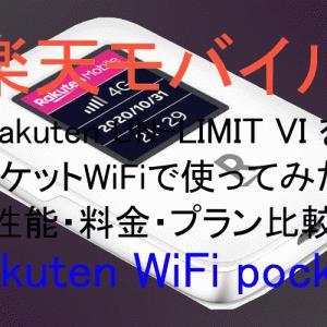 楽天モバイルのRakuten UN-LIMIT VIをポケットWiFiで使ってみた。性能比較