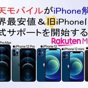 楽天モバイルがiPhone解禁、業界最安値と旧 iPhoneシリーズに公式対応を開始する。