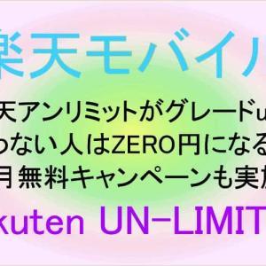 2021 | 楽天アンリミットが変わった?使わない人はZERO円で3ヶ月無料