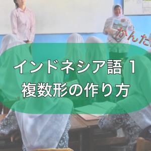 今日のインドネシア語初級1〜複数形の簡単な作り方〜