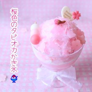 完成!「桜色のタピオカかき氷」