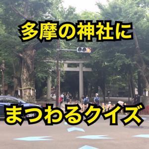多摩・武蔵野検定#14〜テーマ「多摩の神社」