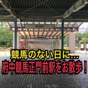 【多摩駅めぐり】府中競馬正門前駅(京王競馬場線)<116/160>