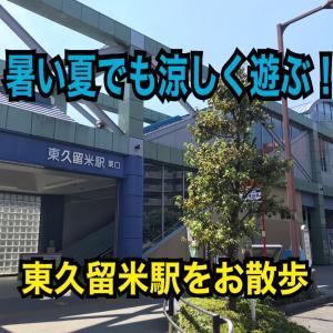 【多摩駅めぐり】東久留米駅(西武池袋線)<115/160>