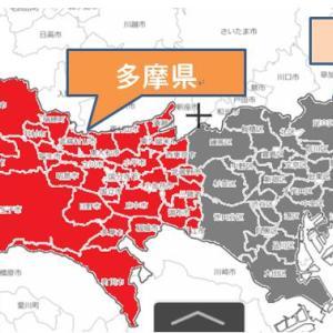 【雑記】ついに「多摩県」独立!