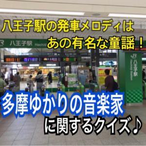 多摩・武蔵野検定#14〜テーマ「多摩ゆかりの音楽家」
